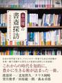 本田健の書斎探訪 ―知的経済自由人の生き方【渡部昇一、田原総一朗、森永卓郎 他】
