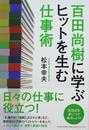 百田尚樹に学ぶヒットを生む仕事術