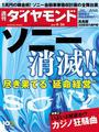 週刊ダイヤモンド 2014年4月26日号 [雑誌]