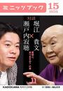 瀬戸内寂聴×堀江貴文 対談 11 愛国心、ありますか? の巻