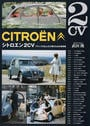 シトロエン2CV