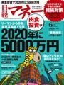 日経マネー2014年6月号