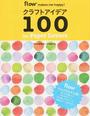 クラフトアイデア100 for Paper Lovers