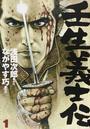 壬生義士伝(画楽コミックス)