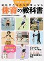 運動がみるみる得意になる体育の教科書