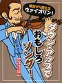 明日から使えるヴァイオリン!ダウン・アップでおもしろソング!