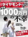 週刊ダイヤモンド 2014年5月3・10日合併号 [雑誌]