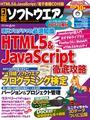 日経ソフトウエア2014年6月号