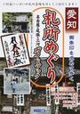 愛知御朱印を求めて歩く札所めぐり名古屋・尾張・三河ガイドブック