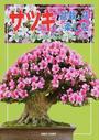サツキ盆栽と花を楽しむ