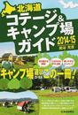 北海道コテージ&キャンプ場ガイド