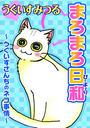 まろまろ日和~うぐいすさんちのネコ事情~(8)