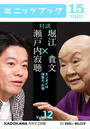 瀬戸内寂聴×堀江貴文 対談 12 モンダイは検察だ、の巻