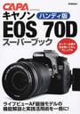 キヤノンEOS 70Dスーパーブック