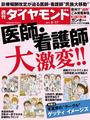 週刊ダイヤモンド 2014年5月17日号 [雑誌]