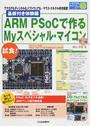 ARM PSoCで作るMyスペシャル・マイコン