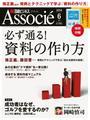 日経ビジネスアソシエ2014年6月号