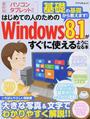 はじめての人のためのWindows 8.1がすぐに使えるようになる本