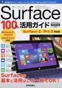 Surface 100%活用ガイド