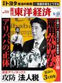 週刊東洋経済2014年5月24日号