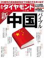 週刊ダイヤモンド 2014年5月24日号 [雑誌]