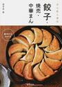 餃子・焼売・中華まん
