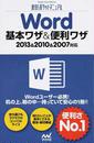 Word基本ワザ&便利ワザ 2013&2010&2007対応