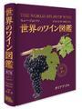 世界のワイン図鑑