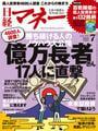 日経マネー2014年7月号