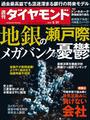 週刊ダイヤモンド 2014年5月31日号 [雑誌]