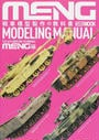 戦車模型製作の教科書