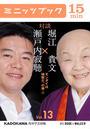 瀬戸内寂聴×堀江貴文 対談 13 モンダイは検察だ、の巻2