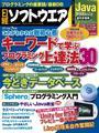 日経ソフトウエア2014年7月号