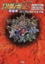 第3次スーパーロボット大戦Z時獄篇パーフェクトバイブル