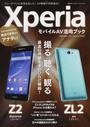 XperiaモバイルAV活用ブック