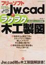 フリーソフトJw_cadでラクラク木工製図