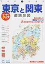 はっきり大文字東京と関東道路地図
