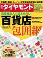 週刊ダイヤモンド 2014年6月7日号 [雑誌]