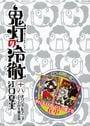 DVD付き 鬼灯の冷徹 限定版(18) (講談社キャラクターズA)