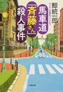 馬車道「斉藤さん」殺人事件