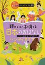 頭のいい子を育てる日本のおはなしハンディタイプ