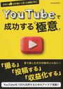 "YouTubeで成功する""極意"""