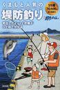 くまもと人気の堤防釣り