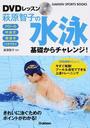 DVDレッスン萩原智子の水泳