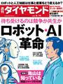 週刊ダイヤモンド 2014年6月14日号 [雑誌]