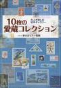 10枚の愛蔵コレクション