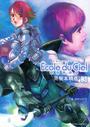 【期間限定価格】機動戦士ガンダム エコール・デュ・シエル(3)