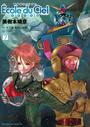 【期間限定価格】機動戦士ガンダム エコール・デュ・シエル(7)