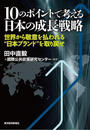 【期間限定ポイント50倍】10のポイントで考える日本の成長戦略