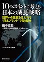 【期間限定ポイント50倍】10のポイントで考える日本の成長戦略(10)